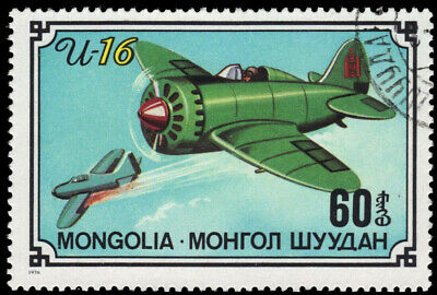 "MONGOLIA 941 - Aviation History ""U-16 Fighter Jet"" (pa31592)"