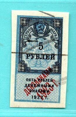RUSSIA RUSSLAND 5 RUBLES 1922s 129
