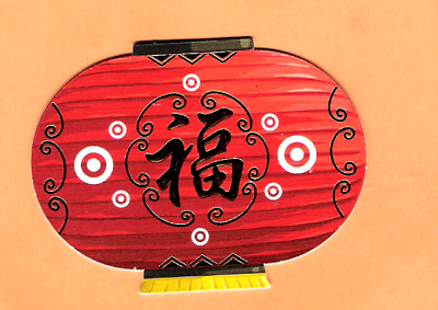 Collectible 2012 Die Cut Target Gift Card - Beautiful Lantern - No Cash Value