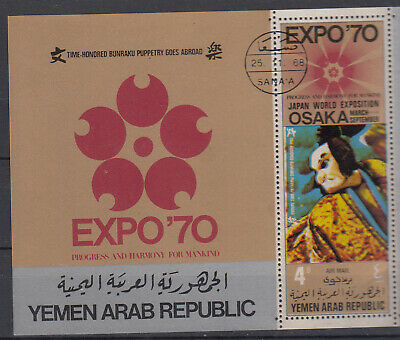 Stamps Briefmarken Jemern Block Expo 70 o