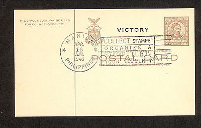 WC5254 1948 Philippines Commemorative Postal Card
