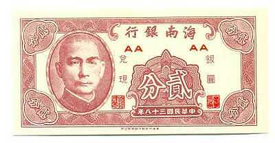 China Provincial Bank S-1452 S-1453 Year 1949 a//Uncirculated Banknotes Set # 1