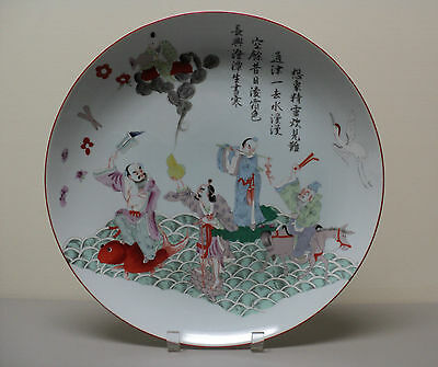 """Fabulous Chinese 14"""" Charger / Plate, Immortals, Aquatics & Calligraphy"""
