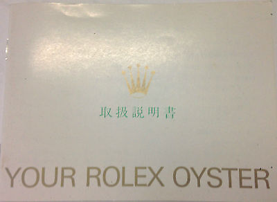 Rolex Oyster Booklet  20000591 (Japanese)