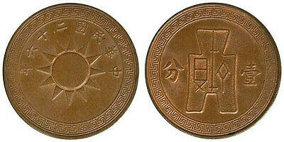 Cina/china 1 Cent (1 Fen) 1937 #4678A