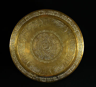 An Inscribed 18th / 19th Century Islamic Cast Copper Alloy Charger.