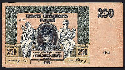 1918 Russia 250 Roubles  Large Note - South  Russia White Army Denikin w/Wtmrk