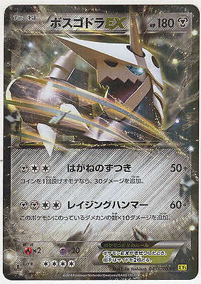 Pokemon Card XY Booster Part 5 Gaia Volcano Medicham 035//070 R XY5 1st Japanese