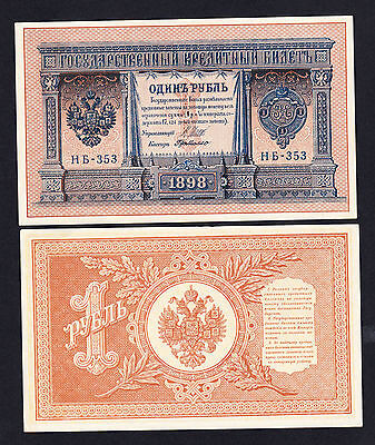 Imperial Russia 1898 (1915) Rouble Ruble Crisp EF Note HB 353 P.15