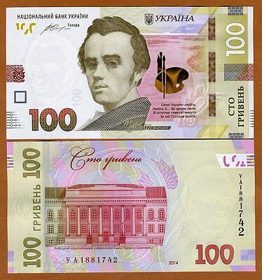 Ukraine, 100 Hryvnia, 2014 (2015), P-New, New Security Features, UNC