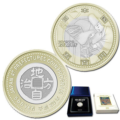 Japan 2008 500¥ YEN Kyoto Bimetal Proof Coin Limited Issue