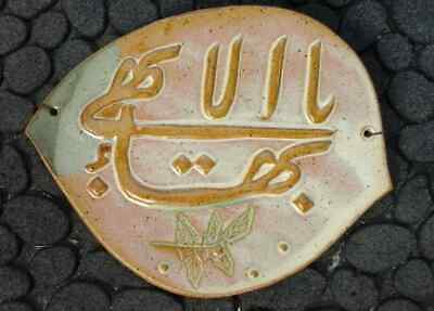 "Baha'i Art ""Greatest Name"" Plaque, Iranian Persian American artist, Bahereh"