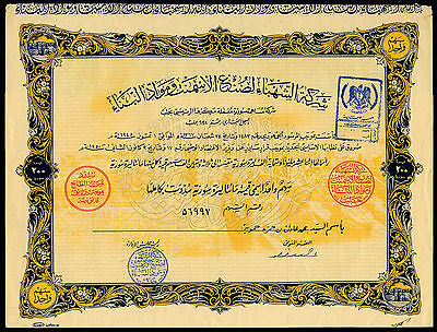 SYRIA: Shahba Cement & Building Materials Co., share, 1948