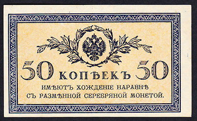 Russia Treasury Small Change Note ND 1915 50 Kopeks P.31 aUNC Note