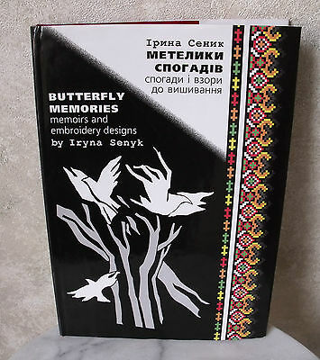 """""""BUTTERFLY MEMORIES"""" Ukrainian Memoirs and Embroidery Designs / Patterns I.Senyk"""