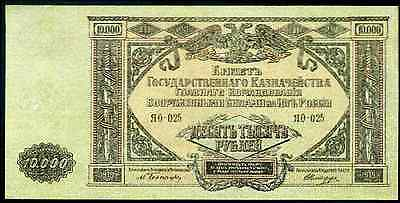 Russia. 10,000 Roubles, No; 025, 1919. Nearly Extremely Fine.
