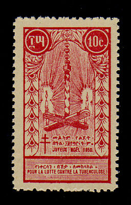 Ethiopia Christmas Seal Scarce Only Issue - MNH