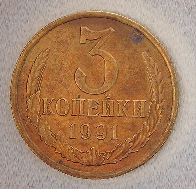 1991 Л Russia USSR 3 Kopeks Y# 128a UNC Coin