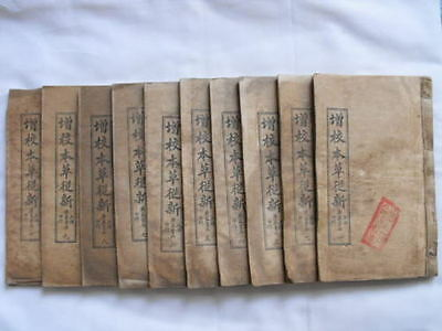 Archaic Valued Chinese old 10 Medical Books Zengxiaobencao set
