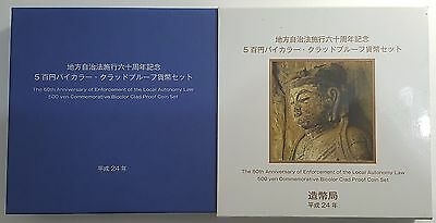 2012 Japan 500 Yen Oita Coin Bi-Metallic Proof Coin in Case of Issue 30k Issued