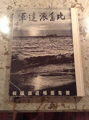 Japanese Imperial Army KAKI 16th division Philippines Photo book Pacific war ww2
