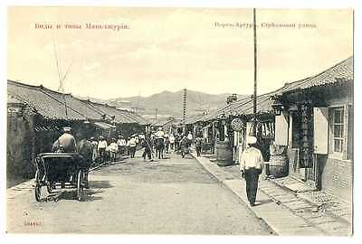 Russian Imperial Town View Chinese Manchzhuria Port-Arthur Shooting Street PC