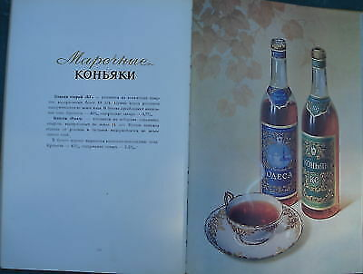 Russia Ukrainian Alcohol Grape Wines & Brandies ВИНА КОНЬЯКИ Luxe Album 1960's