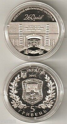 Ukraine - 5 Hryven 2015 Coin UNC, Army Hospital in Kyiv