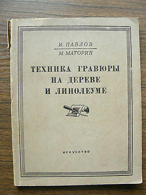 Russian Soviet Engraving on Wood & Linoleum Technique Manual Book - Catalog 1952