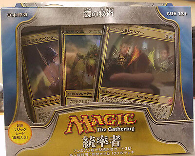 Magic: The Gathering MTG — Commander 2011 Japanese - MIRROR MASTERY Sealed!