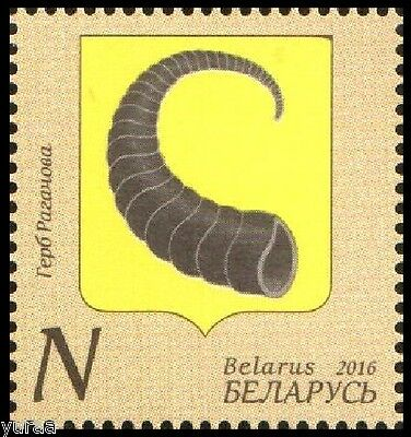 Belarus - 2016 - Coat of Arms of Rahachow, 1v