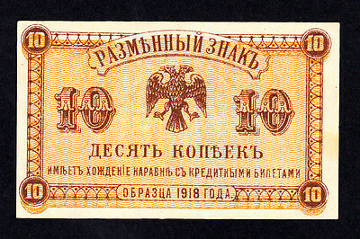 Russia Far East Gov. 1918 - 10 Kopeks P. S1242 AU Note