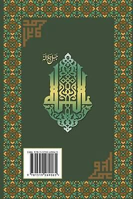 Interpretation of the Great Qur'an: Volume 5 by Mohammad Amin Sheikho (Arabic) P