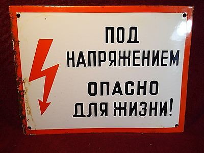 OPERATING VOLTAGE LIFETHREATENING early 1960s ENAMEL METAL SIGN RUSSIAN LANGUAGE