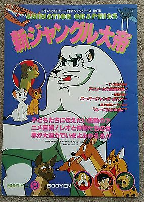 1979 Kimba the White Lion Animation BIG Book OOP Tezuka Jungle Emperor Leo Anime