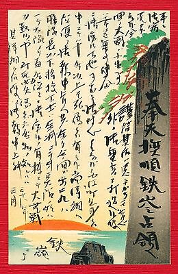 1905 JAPAN Japanese Art Postcard  From Army Soldier At Front Military Mail #7