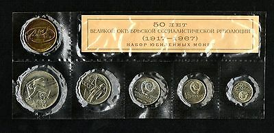 USSR CCCP Russia 5-coin Mint Uncirculated Sealed 1967 USSR Jubilee Coin Set
