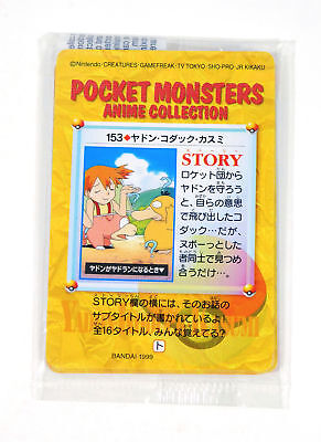 1988 Bandai Pocket Monsters Anime Collection Sealed Promo Cello Pack Japanese