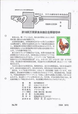 Japan 1988 60y Chicken specimen, sheet of 20 and 2 covers