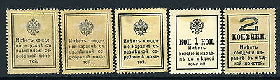 RUSSIA 1915 & 1918 Mint Stamps with Back-Print [N215