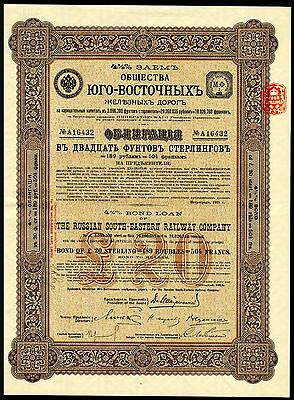 Russian South Eastern Railway, 1914, £20 bond
