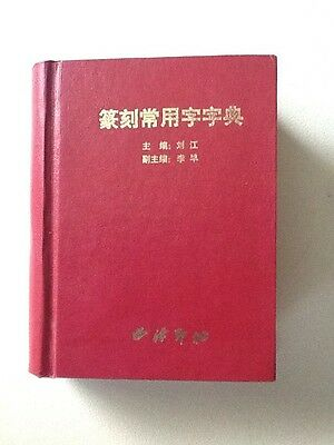 Chinese Dictionary of Stone Carving Characters