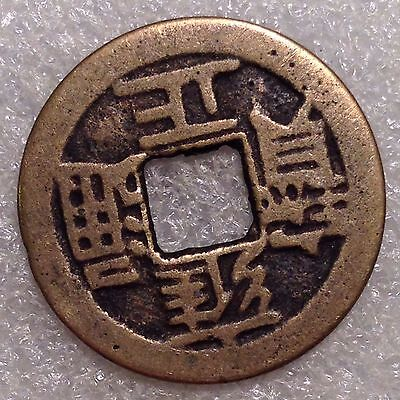 China Old Cash Coin   #9939