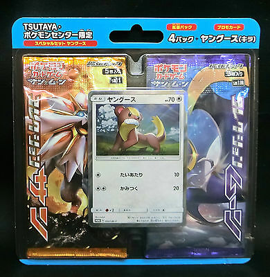 Pokemon Card Sun and Moon Special Set Yungoos Japanese