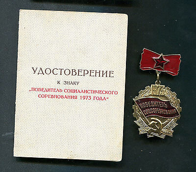1973 USSR Medal w Doc WINNER of SOCIALIST COMPETITION