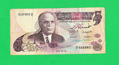 Tunisie 5 Dinars 1973 (With A Hole)