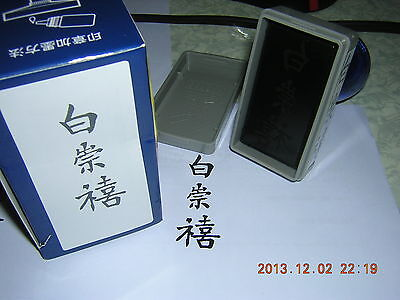 Bai Chongxi Pai Chung-hsi Minister of National Defense Pre-inked Rubber Stamp