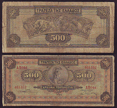 Greece 500 Drachmai 1932  ΑΠ044  401552  (Ал 099)