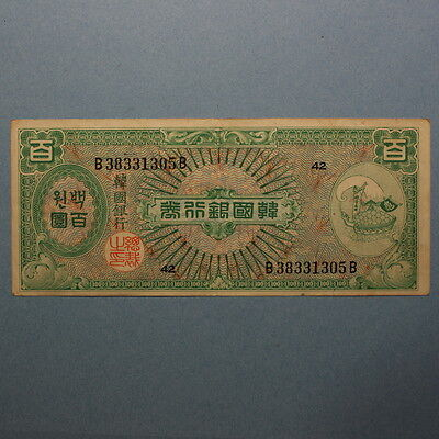 """South Korea 100 Won ND(1953) """"Turtle Boat"""" P#14 Banknote ChEF"""