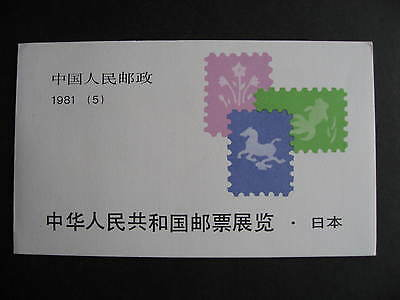 PRC China Peoples Republic Sc 1678a MNH nice booklet here, check it out!